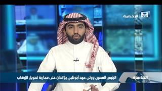 زيارة ولي عهد أبوظبي للرئيس المصري يأتي في إطار التنيسق المصري الخليجي بشأن القضايا المشتركة