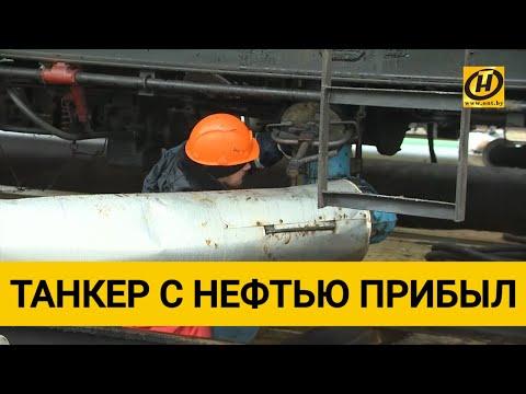 Танкер с российской нефтью для Беларуси уже в порту Клайпеды