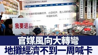 疫情仍嚴峻 地攤被叫停 學者:制度是根本|新唐人亞太電視|20200608