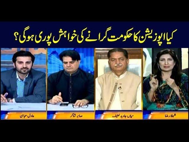 Aiteraz Hai | Adil Abbasi | ARYNews | 12 April 2019
