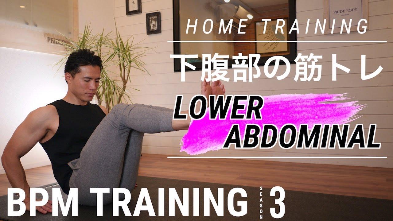 下腹部を鍛える腹筋トレーニング【BPMトレーニング】