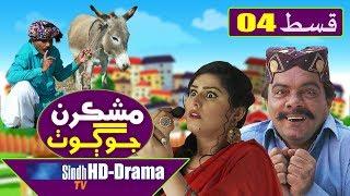 Mashkiran Jo Goth EP 4  Sindh TV Soap Serial  HD 1080p  SindhTVHD Drama