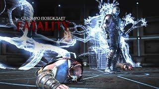 Mortal Combat FATALITY Sub Zero