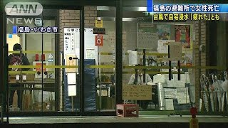 台風19号で避難の女性死亡 福島・いわき市(19/11/15)