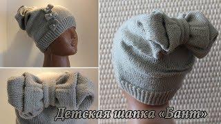 Детская шапка «Бант» спицами | Baby hat knitting patterns «Bow»