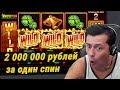 Выиграл 2 миллиона рублей в казино онлайн. В каких игровых автоматах можно реально заработать