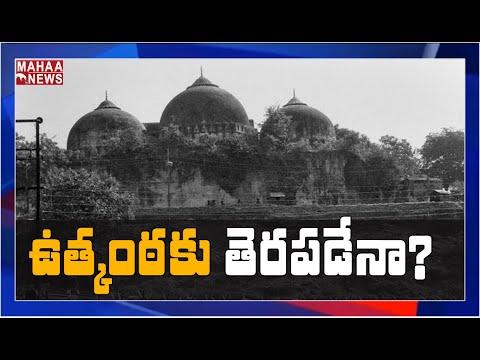 బాబ్రీ మసీదు కూల్చివేత కేసు పై ఇంకొద్ది గంటల్లో తీర్పు: Special Court Hearing On Babri Masjid Case