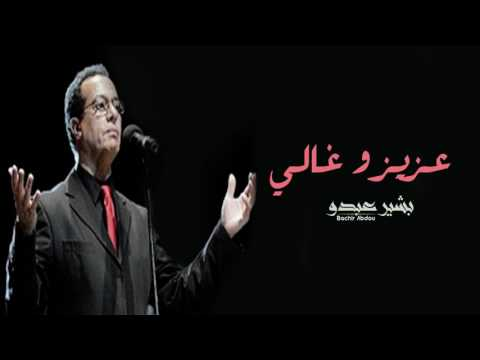 Bachir Abdou - Aziz W Ghali | البشير عبدو - عزيز و غالي