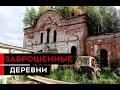 Заброшенные деревни Ярославской области. Разрушенная церковь. Интервью с трактористом