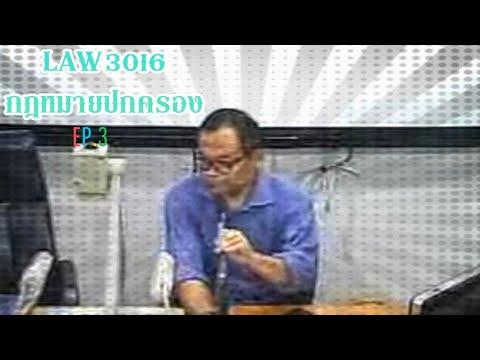 กฎหมายปกครองLAW3016 ม.ราม2/56ตอน3
