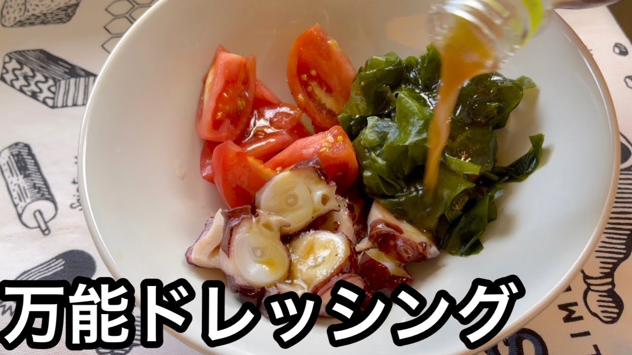 甘酸っぱさが最高の万能ドレッシング|トマトや魚介にシャバシャバかけて!タコとトマトとわかめのサラダ