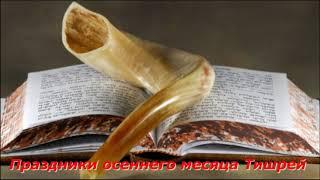 Olga Kvasova – (Класс 1 А) – Праздники осеннего месяца Тишрей.