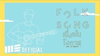 เนื่องในโอกาส - FOLKSONG Feat.โบ สุรัตนาวี [Official Lyrics Video]