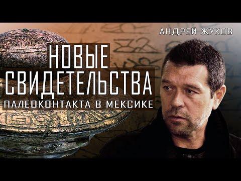 Андрей Жуков | Новые свидетельства палеоконтакта в Мексике