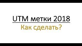 UTM метки как сделать для яндекс директа? ЮТМ (UTM) метки 2018!