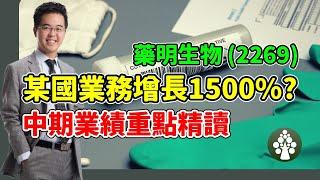 【皓丰朱晉民】藥明生物(2269) 業績精讀   某國業務增長近1500%咁勁?   基本分析及投資策略
