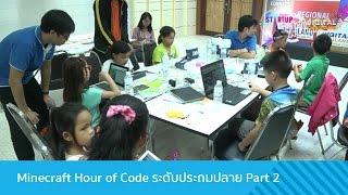 กิจกรรม Minecraft Hour of Code ระดับประถมปลาย Part 2