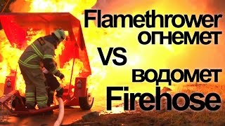 Водомет против огнемета. Полная версия. Firehose vs flamethrower. Complete video.