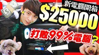 【$25000新電腦開箱🤑】打敗全世界99%電腦?顯示卡上還可播「動畫」!?(中文字幕)