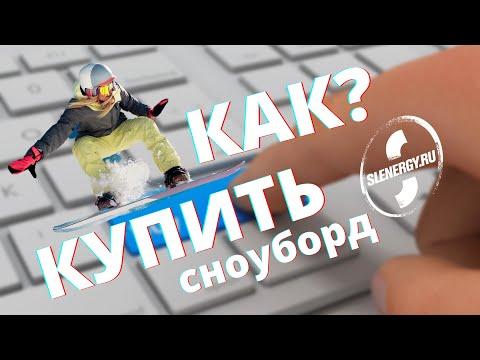 Школа сноуборда. Урок 1 - Как купить сноуборд?