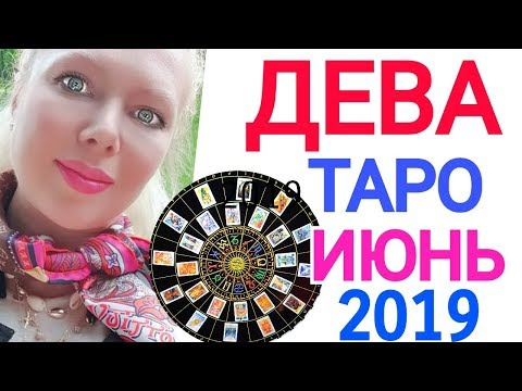ДЕВА ТАРО на ИЮНЬ 2019 от Olga Stella