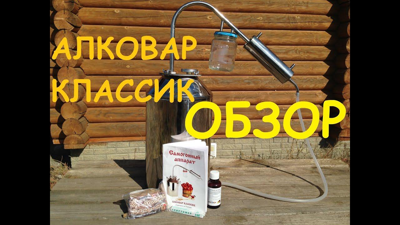 Компактный самогонный вакуумный аппарат самогонный аппарат из нержавейки