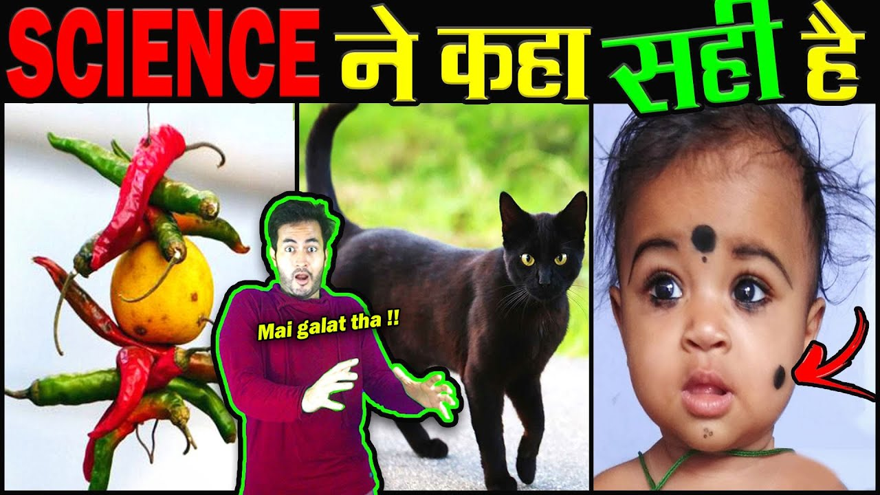 SCIENCE कहता है ये सभी रीती-रिवाज़ सही है Scientific Reasons Behind Indian Superstitions