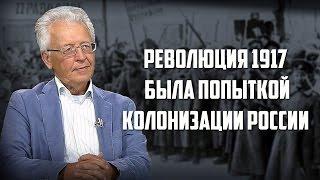 Валентин Катасонов   Революция 1917 была попыткой колонизации России