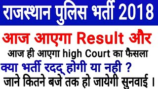 Rajasthan police bharti high court dicision 2018 || Rajasthan police bharti high court news Today