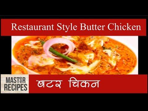 अस बनवा बटर चिकन घरच्याघरी / How To Make Butter Chicken | Restaurant Recipe