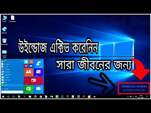 Windows Active 2019 | Windows 10 Pro Activation Free |All Versions With Out Product Key |Bangla