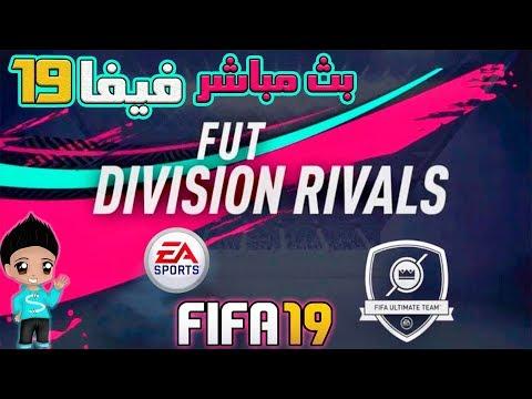فيفا 19 الوصول لرانك الاول في الجيفيجن رايفل  FIFA 19 Divison Rivals