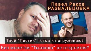 Сперва засунь туда МОНЕТКУ Потом ПЕСТИК Павел Раков Развальцовка