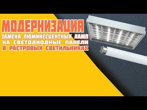 Модернизация : замена люминесцентных ламп на светодиодные панели в растровых светильниках