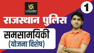 Current Affairs || Rajasthan Police Constable Online Classes || By Dr. Mukesh Sharma