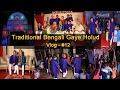 Traditional Bengali Gaye Holud Vlog 12 Arifur Rahman