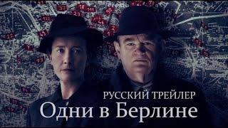 Одни в Берлине (2016) Трейлер к фильму (Русский язык)
