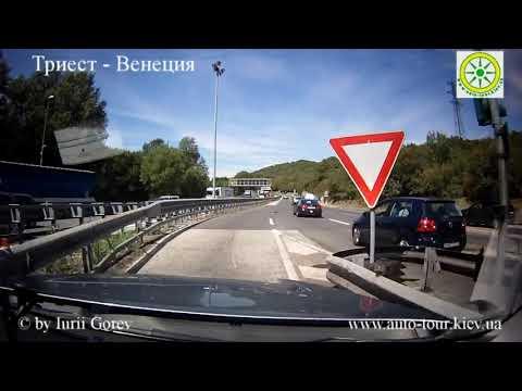 Советы по прохождению терминалов оплаты автомагистралей в Италии. Триест -  Венеция.