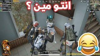 تجميعة لقطات مضحكة وتهييس مصري في ببجي موبايل  😂😂 Pubg Mobile