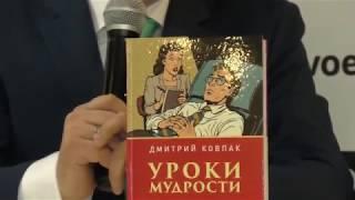 Презентация книги Д.В.Ковпака