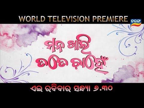 Mana Khali Tate Chahen | World Television Premiere | This Sunday | TarangTV