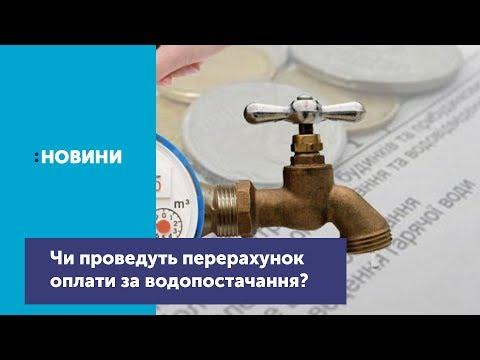 Телеканал UA: Житомир: Чи проведуть перерахунок оплати за водопостачання споживачам без лічильника?