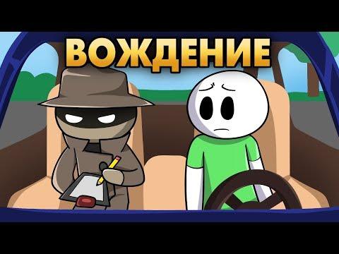 Как Я Учился Водить ● Русский Дубляж