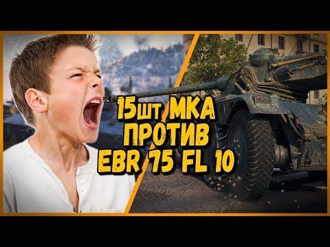 15 ШКОЛЬНИКОВ на MKA ПРОТИВ Билли на Panhard EBR 75 (FL 10) | WoT