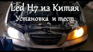 видео h7 лампа ближнего света светодиодная