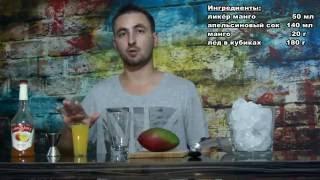 коктейль Ликёр манго и апельсин