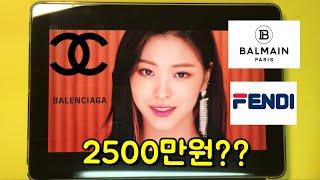 JYP 신인걸그룹! ❤️있지 ITZY 달라달라 뮤직비디오 속 명품패션 의상 가격은? 😳