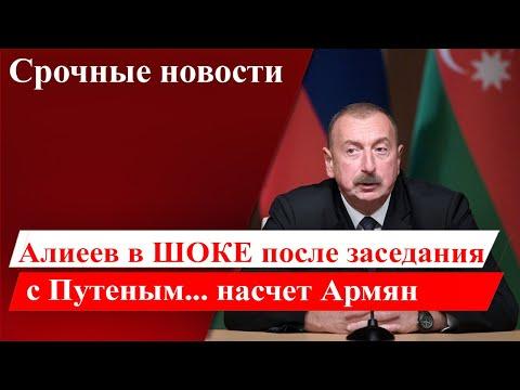 ГРОМКИЕ И  ОЧЕНЬ ВАЖНЫЕ НОВОСТИ для Армян СЕГОДНЯ