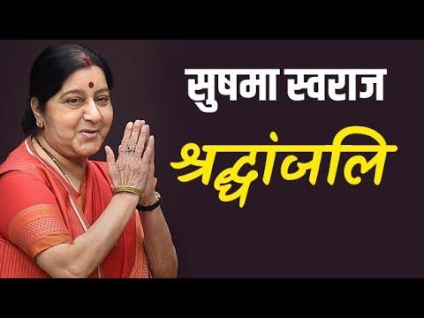 BJP Leader Sushma Swaraj Passes Away at 67 after suffering heart attack | Breaking News