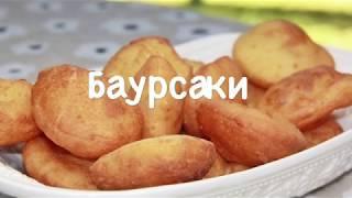 Баураски (Бауырсаки)